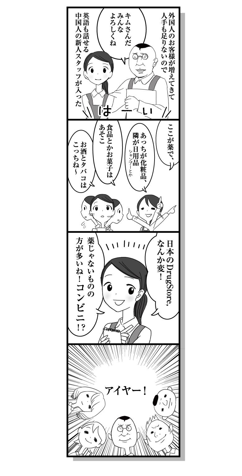 konbini_kim