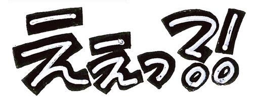 手書きPOP用の中抜き文字