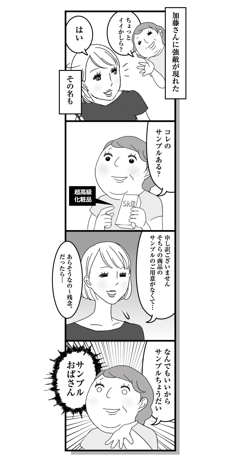 漫画ななほしドラッグ第24話