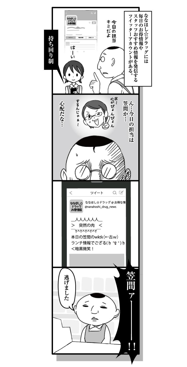 ななほし☆ドラッグ第32話「SNS」