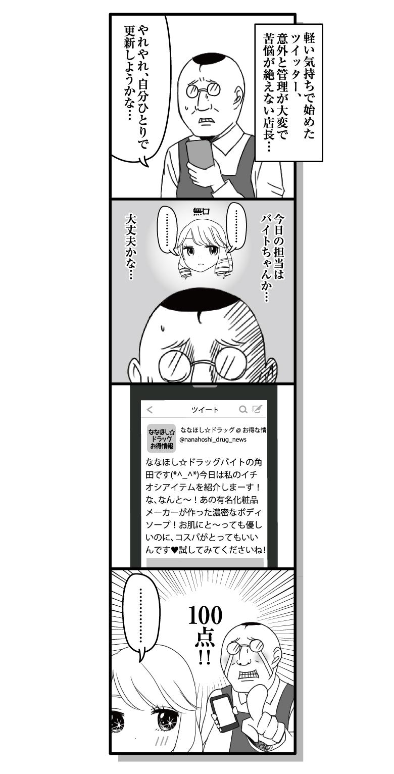 ななほし☆ドラッグ第33話「SNS2」