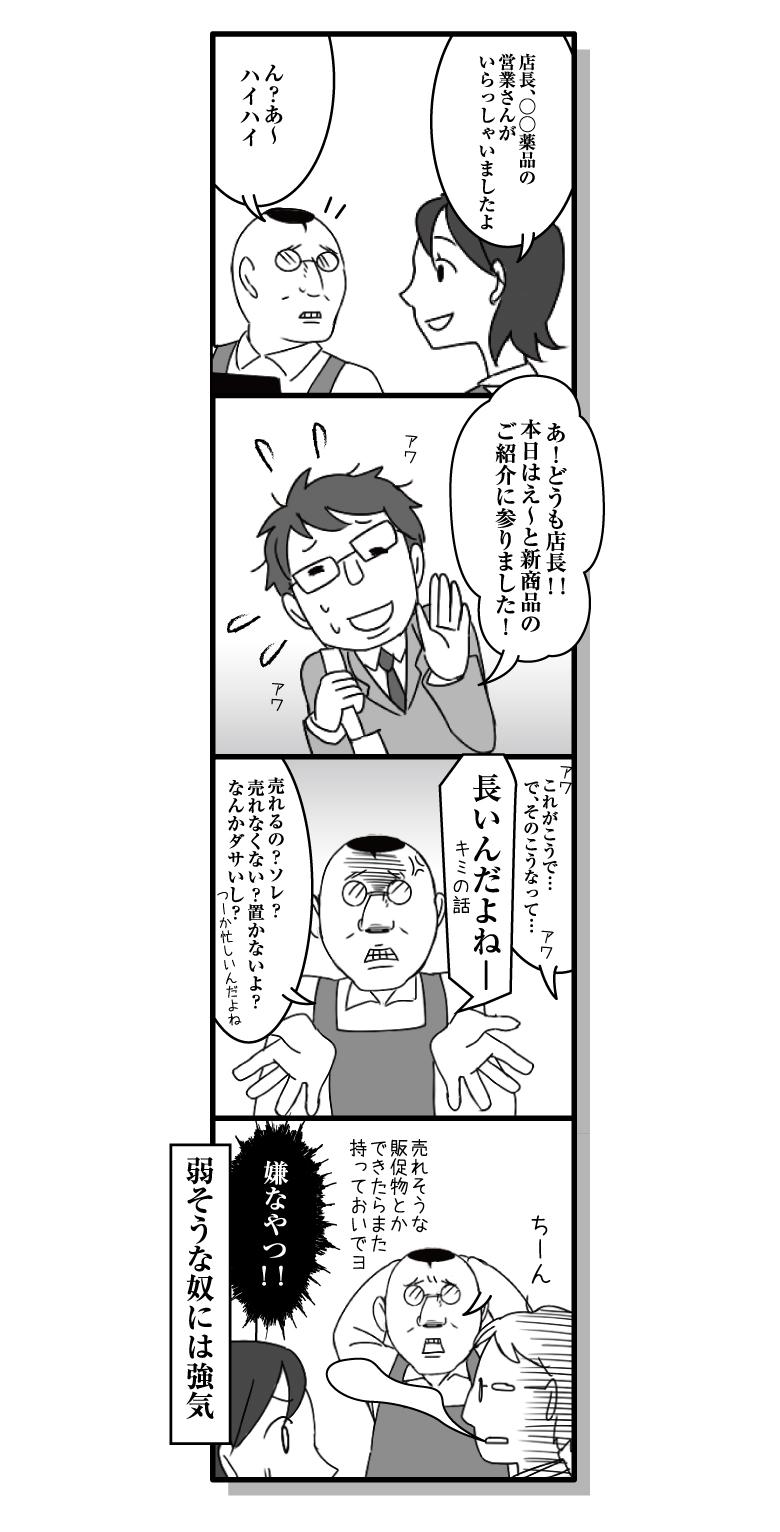 漫画ななほし★ドラッグ第37話「商談その3」