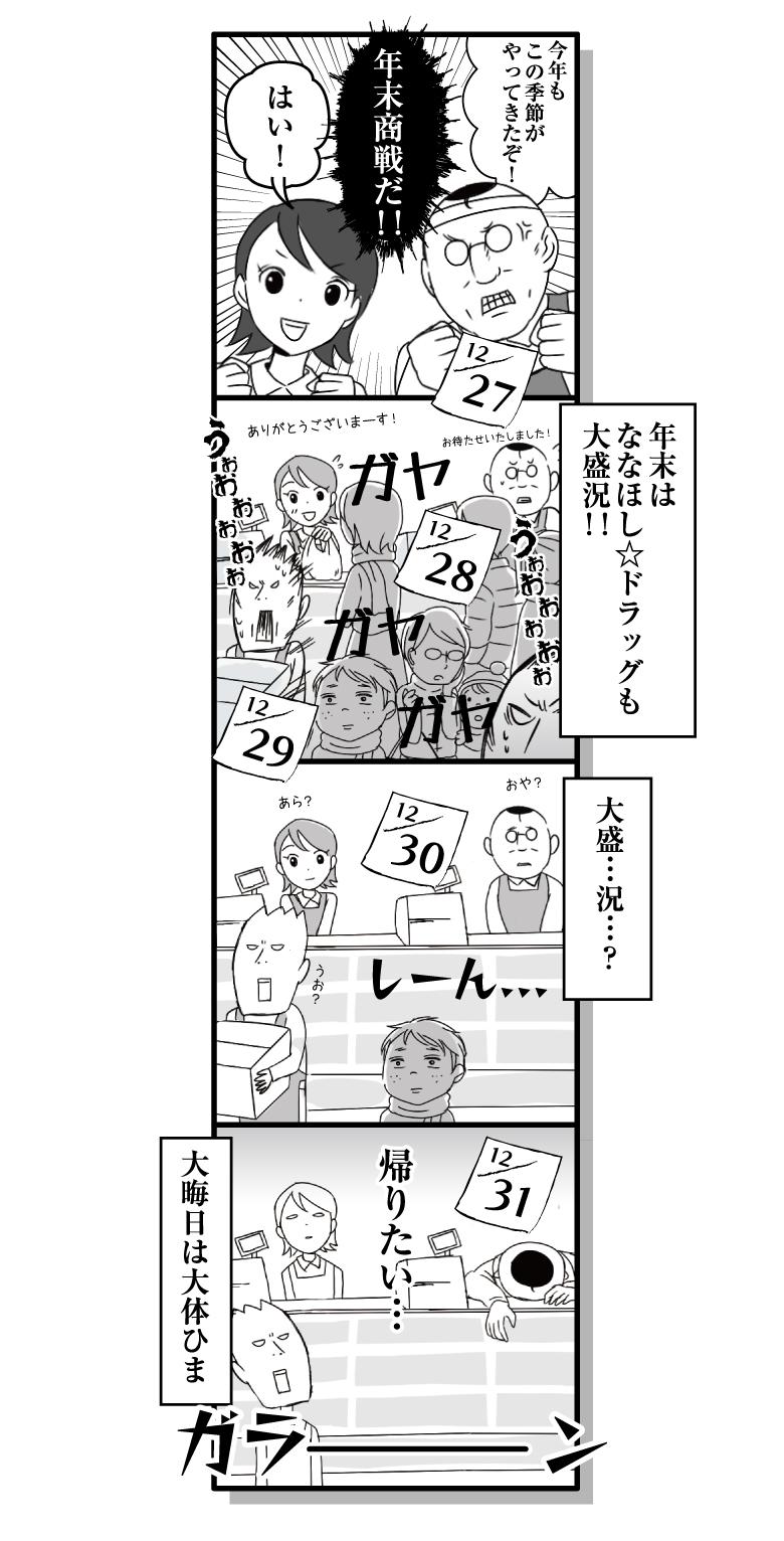 漫画ななほし★ドラッグ第38話「祭り」