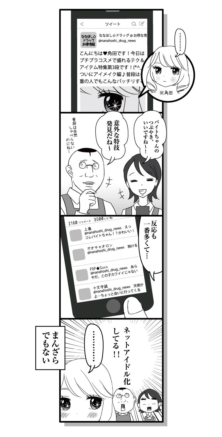 漫画ななほし★ドラッグ第39話「SNS3」