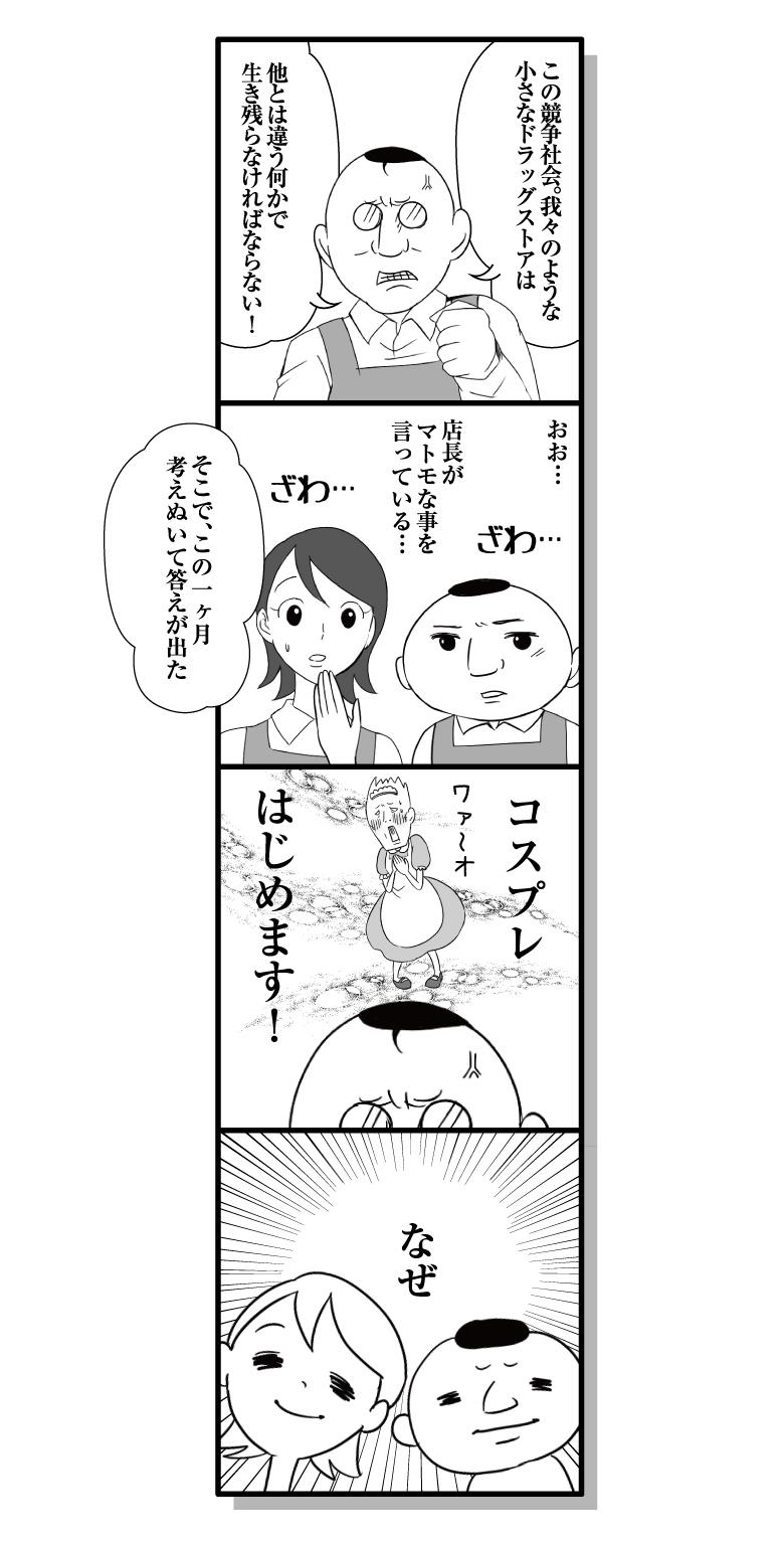 漫画ななほし★ドラッグ第42話