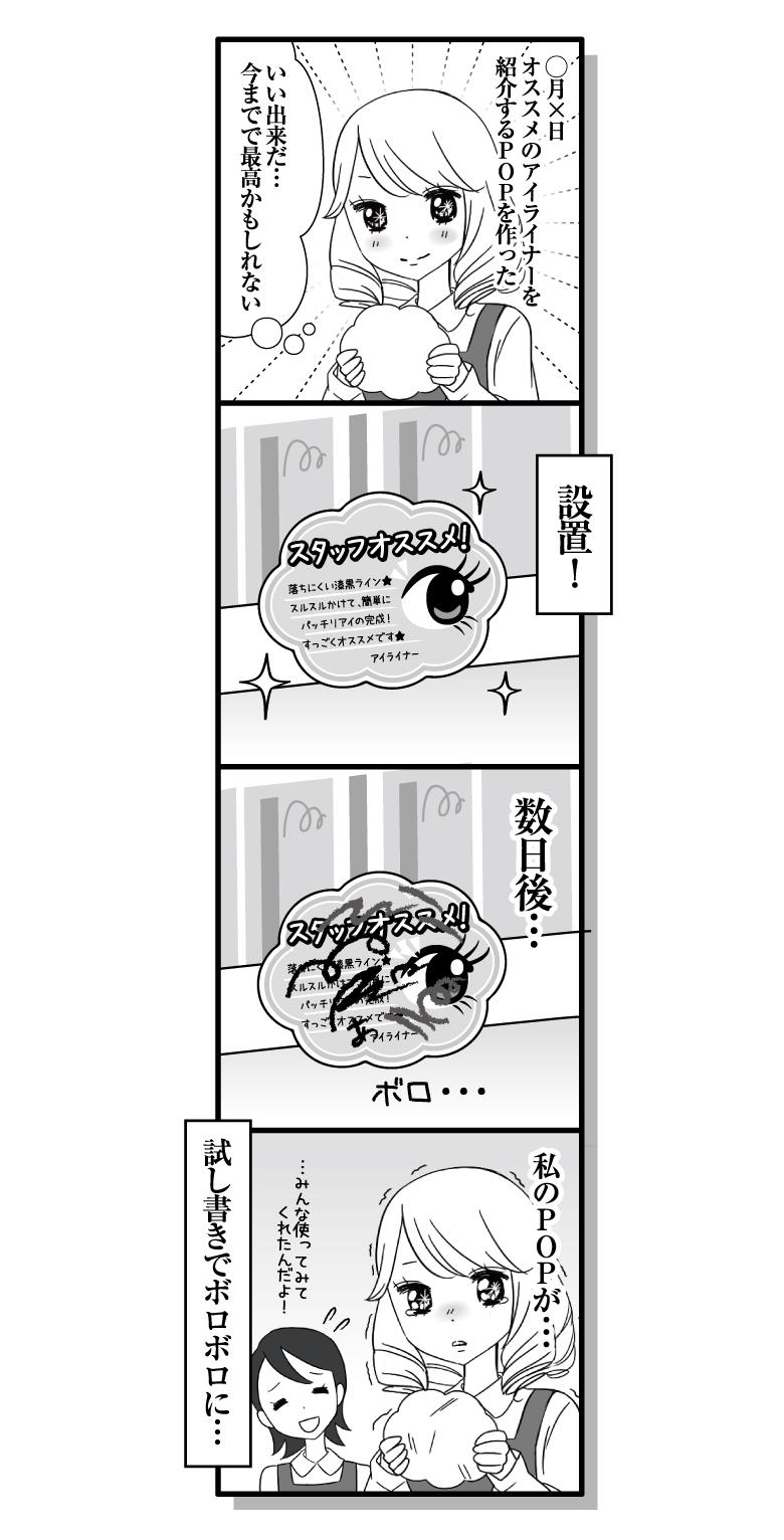 漫画ななほし★ドラッグ第43話