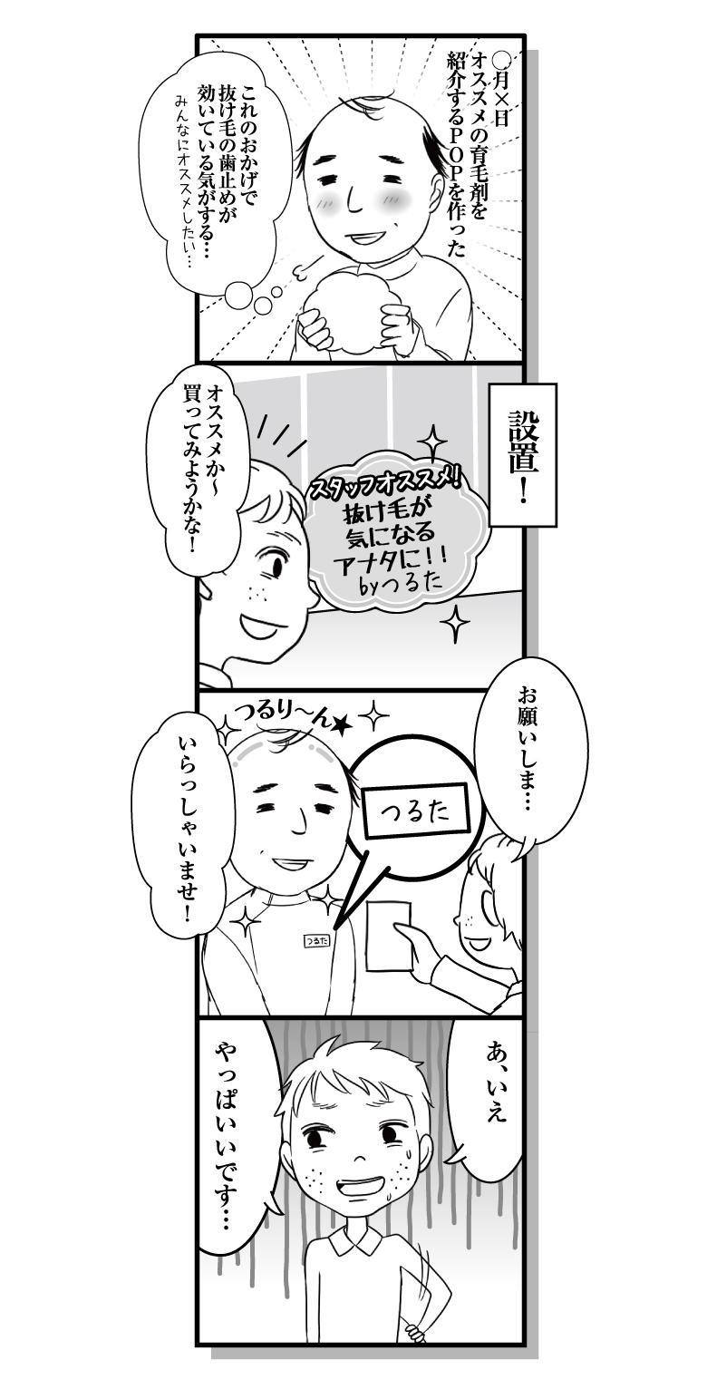 漫画ななほし★ドラッグ第44話「スタッフオススメ!2」