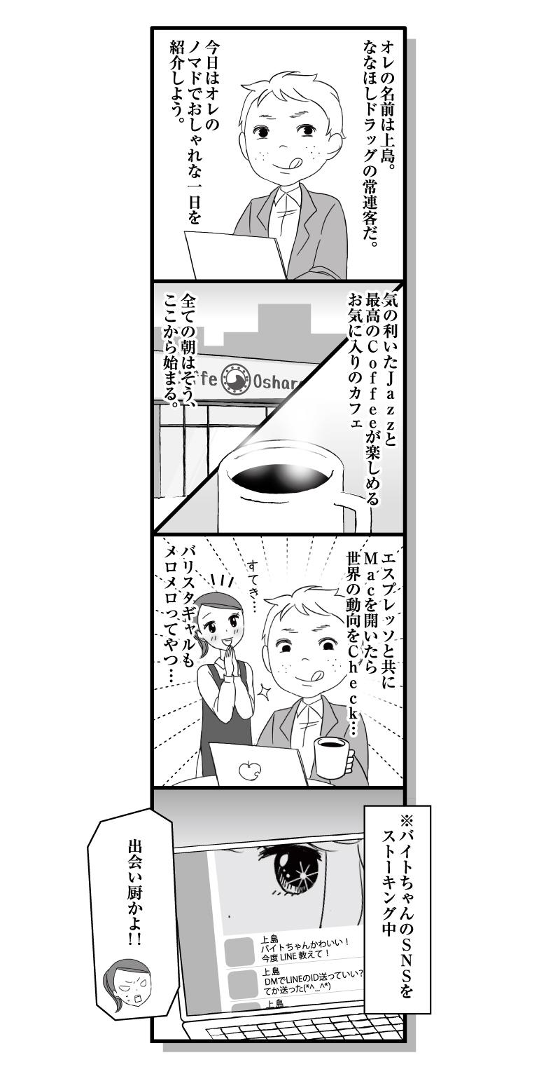 漫画ななほし★ドラッグ第45話「ノマド」