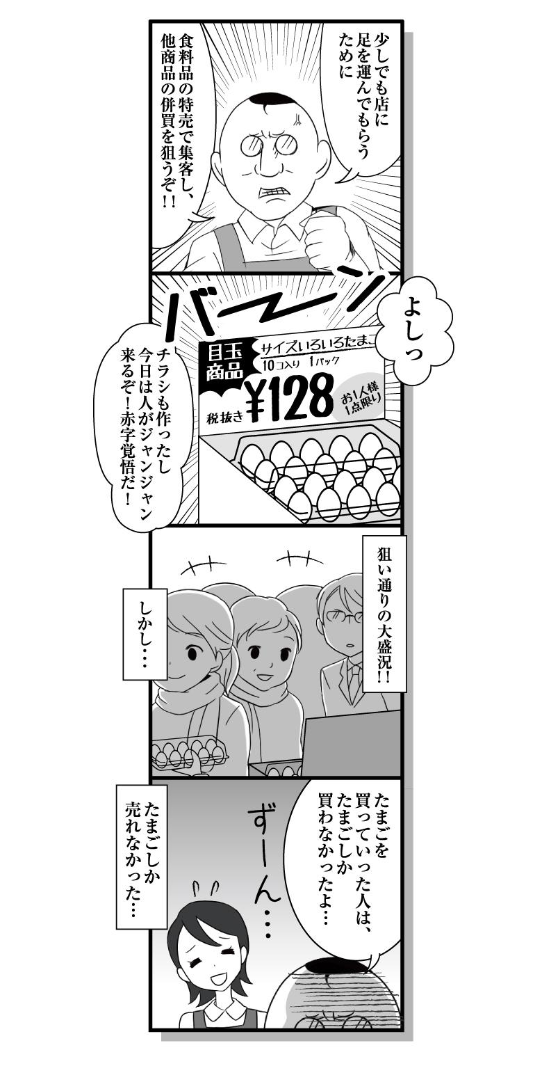 漫画ななほし★ドラッグ第47話「ノマド」