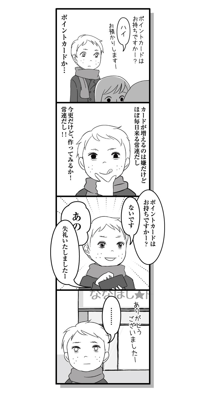 漫画ななほし★ドラッグ第49話「ポイントカード」