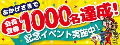 てんとうむしweb会員1000名達成!