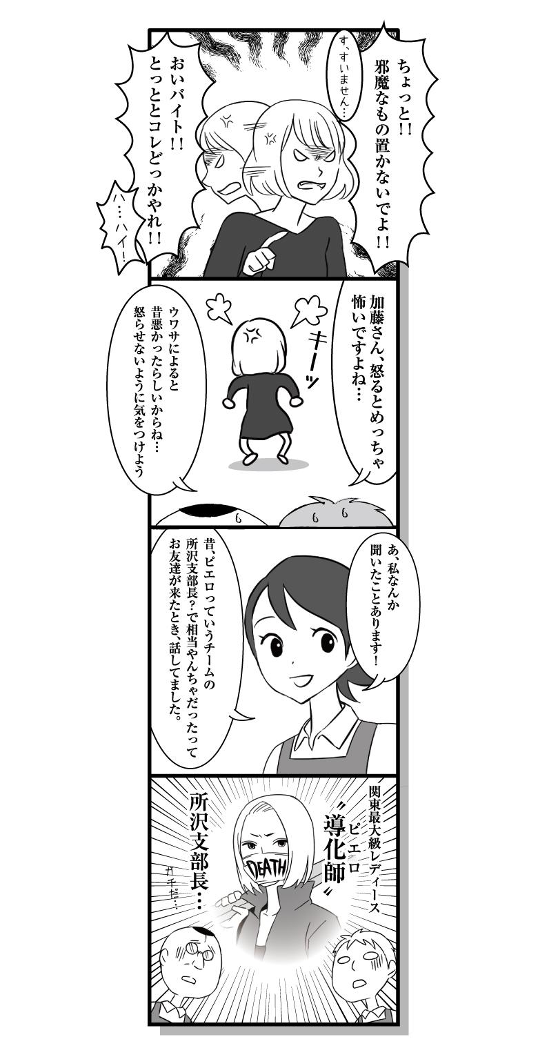 漫画ななほしドラッグ第55話「過去」