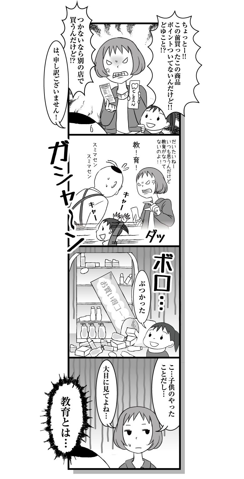 漫画ななほし★ドラッグ第52話「教育」