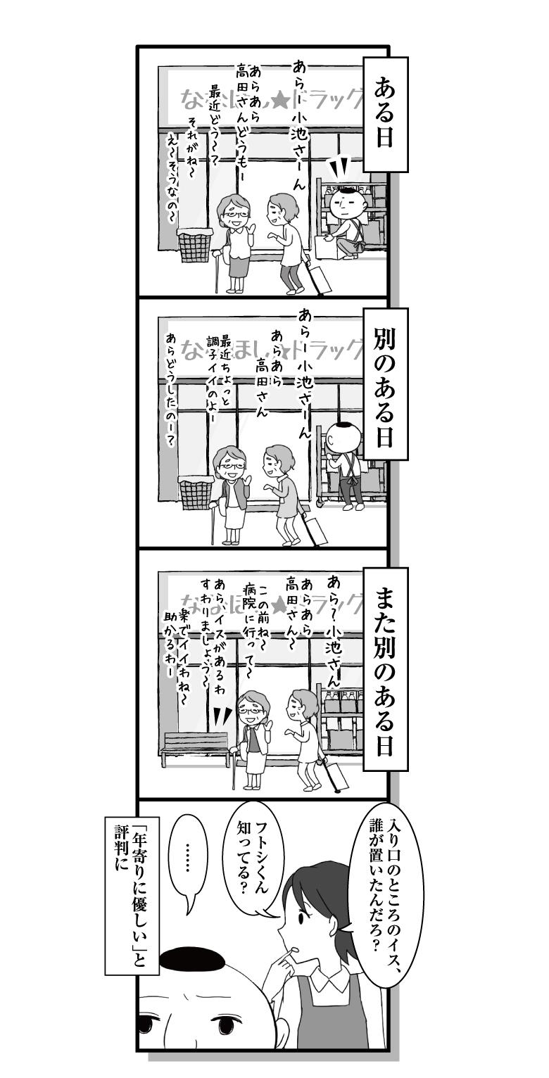 漫画ななほし★ドラッグ第53話「井戸端会議」