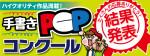 POPコンクール結果発表!