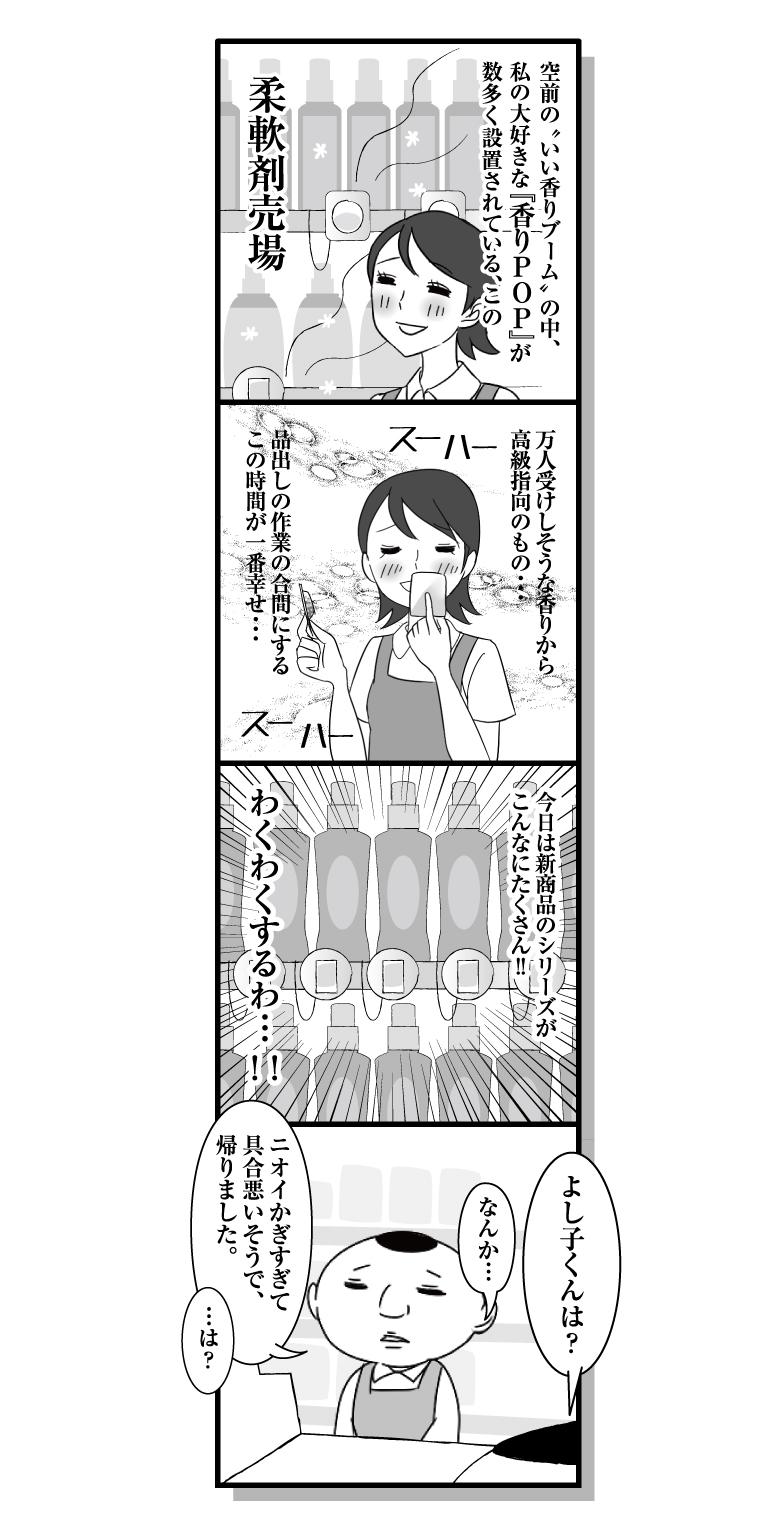 漫画ななほしドラッグ第56話「香りPOP」