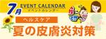 販促カレンダー7月:夏の皮膚炎対策