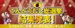 総選挙 結果発表!!