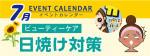 販促カレンダー7月:日焼け対策