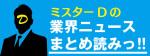 業界ニュースまとめ読み〜4月号〜