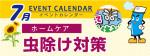 販促カレンダー7月:虫除け対策