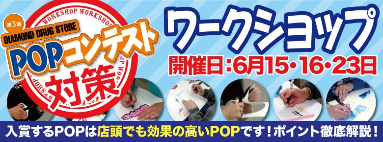 POPコンテスト対策のワークショップを開催します。