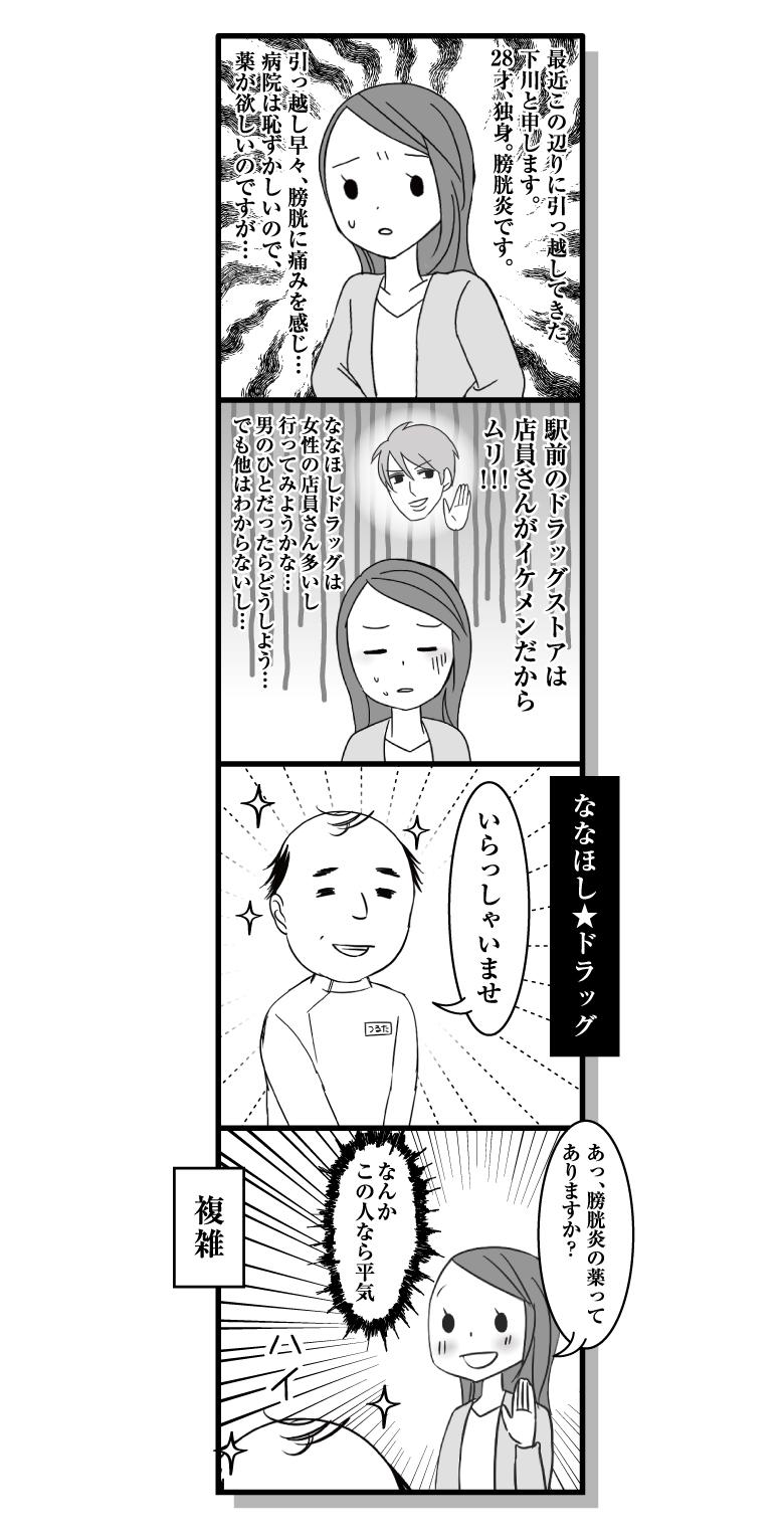 漫画ななほしドラッグ第59話「デリケートなお悩み」