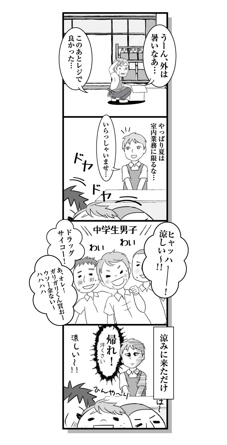 漫画ななほしドラッグ第62話「あつい2」
