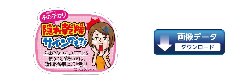 8月の化粧品POPダウンロードその2