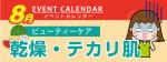 販促カレンダー8月:乾燥・テカリ肌