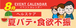 販促カレンダー8月:夏バテ・食欲不振