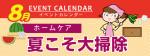 販促カレンダー8月:夏こそ大掃除