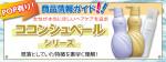 ココンシュペールシリーズ〜商品情報ガイド〜