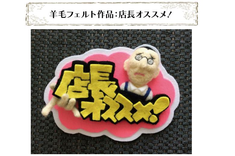 羊毛POP作品『店長オススメ!』立体感のある羊毛フェルト製POPだ。