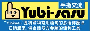 インバウンド向け指差しツール『yubisasu』