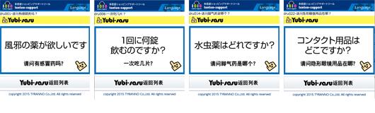 yubisasu_cn_view