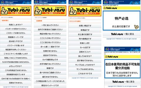 yubisasu_jp_titile