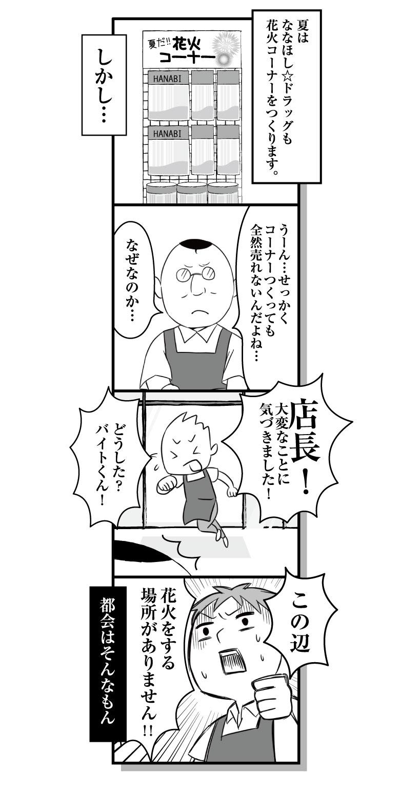 漫画ななほしドラッグ第65話「打ち上がれ!」