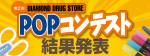 第2回POPコンテスト結果発表!!