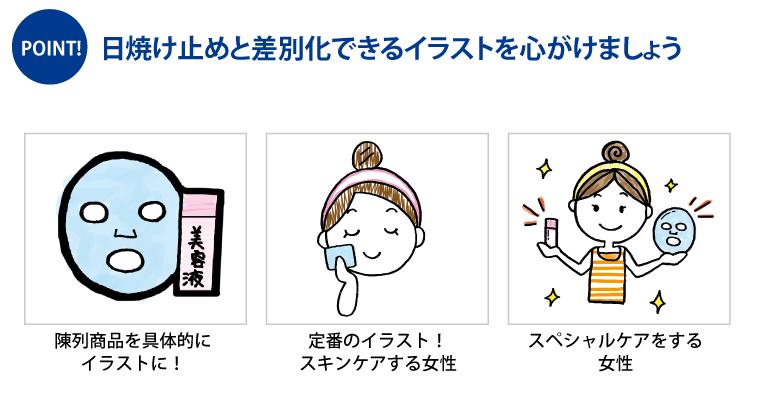 9月の化粧品コーナー用イラスト
