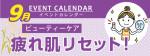 販促カレンダー9月:疲れ肌リセット!