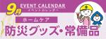 販促カレンダー9月:防災グッズ・常備品