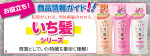 いち髪シリーズ〜商品情報ガイド〜