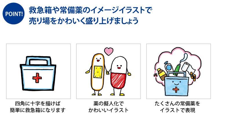 9月の医薬品コーナー用イラスト