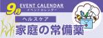 販促カレンダー9月:家庭の常備薬