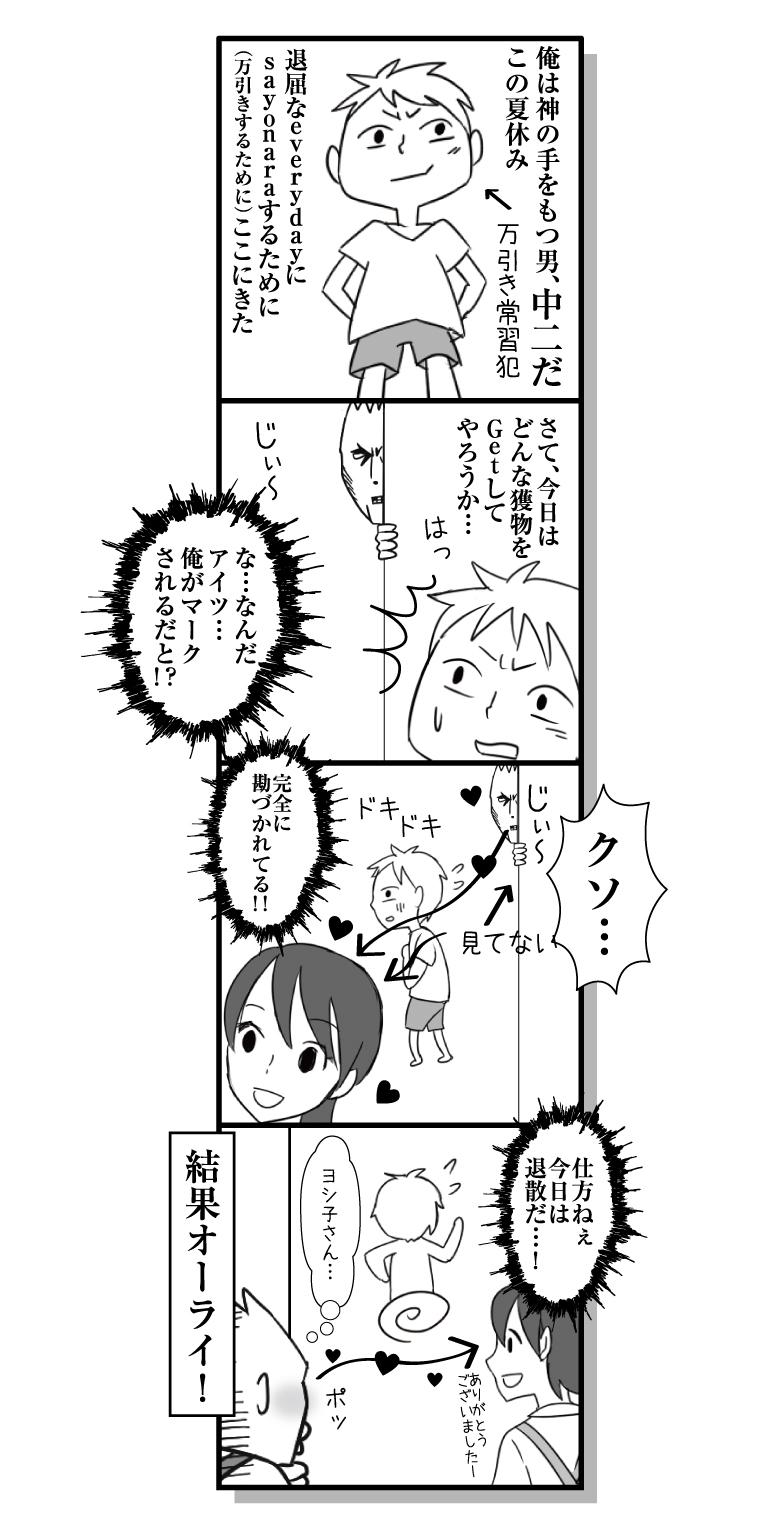 漫画ななほしドラッグ第71話「万引きGメン」