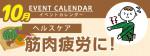 販促カレンダー10月:筋肉疲労に!