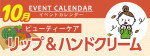 販促カレンダー10月:リップ&ハンドクリーム