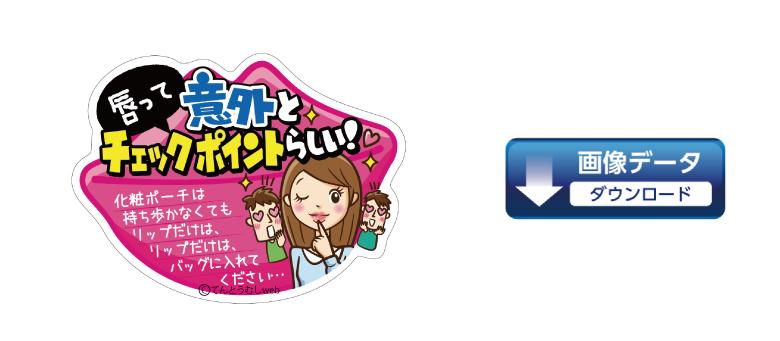10kesyou_pop02