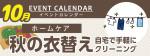 販促カレンダー10月:秋の衣替え